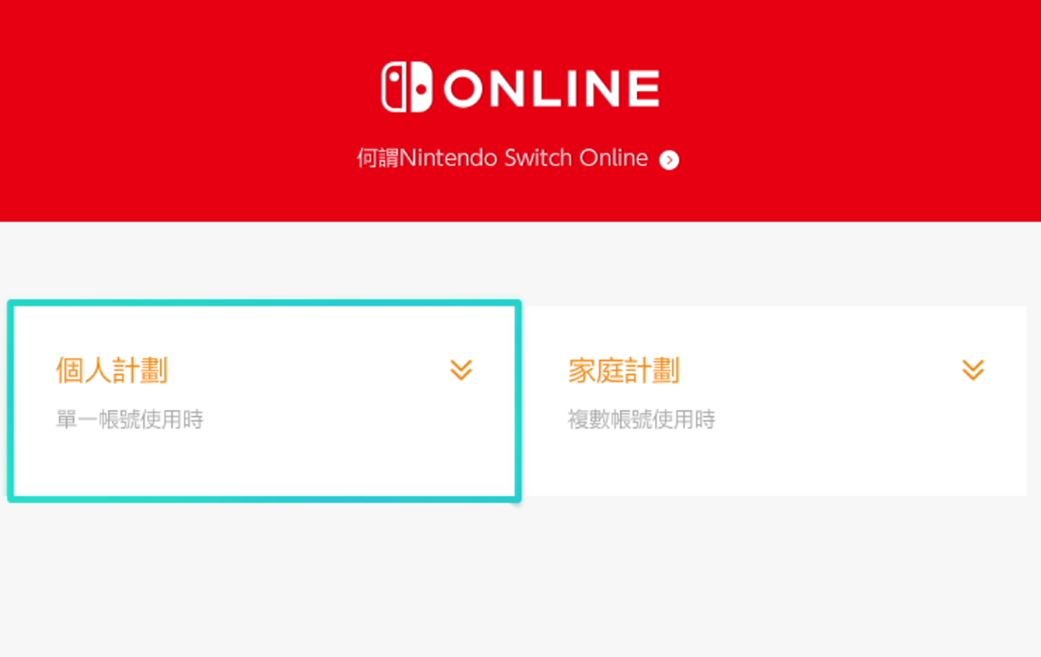 NS新手入门之——Nintendo Switch Online介绍